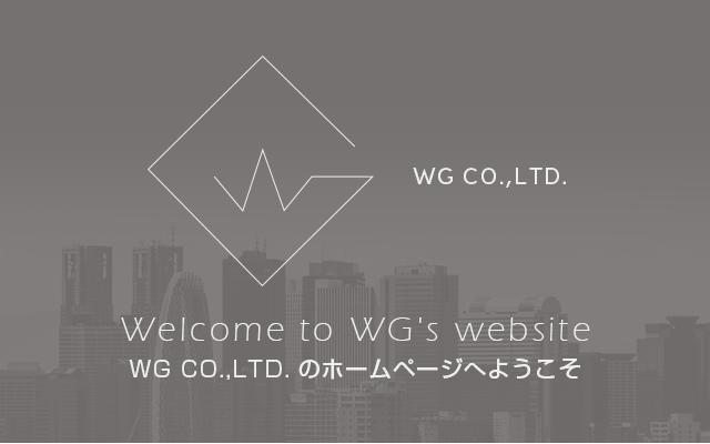 WG CO.,LTDのホームページへようこそ